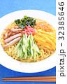 冷やし中華 食べ物 料理の写真 32385646