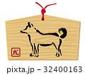 絵馬 戌 戌年のイラスト 32400163