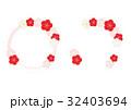 梅の輪_a 32403694