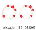 梅の輪_a 32403695