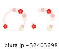 梅の輪_b 32403698