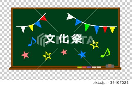 黑板 粉笔板 文化节 32407021