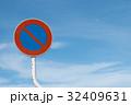 道路標識 駐車禁止 32409631
