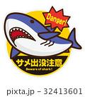 サメ出没注意ステッカー ホオジロザメ 32413601