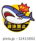遊泳禁止ステッカー ホオジロザメ 32413602