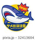 サメ出没注意ステッカー ホオジロザメ(青罫) 32413604