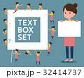 女性 主婦 BOXのイラスト 32414737