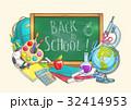 バックトゥスクール バックグラウンド のぼりのイラスト 32414953