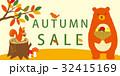 秋イラスト 森の動物 32415169