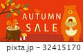 秋 セール オータムセールのイラスト 32415170