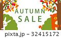 秋イラスト 森の動物 32415172
