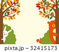 秋イラスト 森の動物 32415173