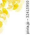 銀杏 紅葉 秋のイラスト 32415950