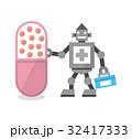 薬 カプセル ロボットのイラスト 32417333