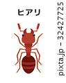 ヒアリ 32427725