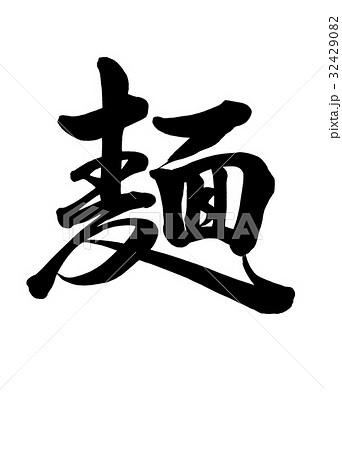 筆文字 麺 行書 32429082