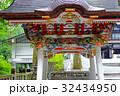 関東のパワースポット 三峯神社 手水舎  32434950