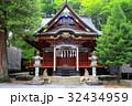 関東のパワースポット 三峯神社 国常立神社  32434959