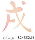 戌(筆文字) 32435284