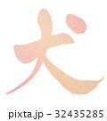 戌(筆文字) 32435285