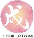 戌 文字 筆文字のイラスト 32435300