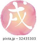 戌 文字 筆文字のイラスト 32435303