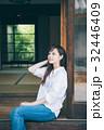 女性 縁側 日本家屋の写真 32446409
