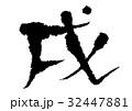 干支 戌年 筆文字のイラスト 32447881