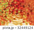 紅葉 32449124