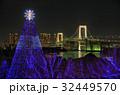 お台場 レインボーブリッジ クリスマスツリーの写真 32449570