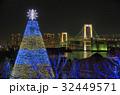 お台場 レインボーブリッジ クリスマスツリーの写真 32449571