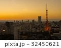 東京 東京タワー 世界貿易センタービルの写真 32450621