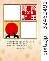 戌年年賀状 戌年 犬のイラスト 32462491