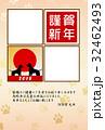戌年年賀状 戌年 犬のイラスト 32462493