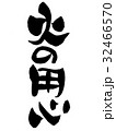 筆文字 火の用心 イラスト 32466570