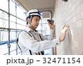 外壁調査 32471154