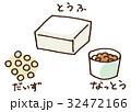 大豆製品のイラスト 32472166