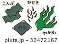 海草類のイラスト 32472167