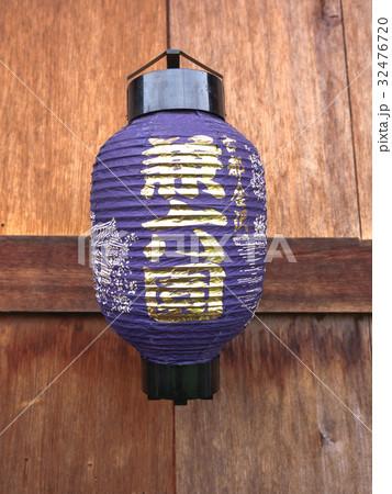 Japanese Lanternの写真素材 [32476720] - PIXTA