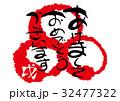 年賀状 筆文字 賀詞のイラスト 32477322