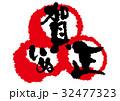年賀状 筆文字 賀詞のイラスト 32477323