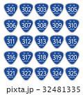 国道道路標識_301号線-325号線 32481335