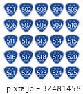 国道道路標識_501号線-525号線 32481458