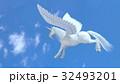 ペガサス 32493201