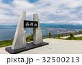 北海道 晴れ 函館の写真 32500213