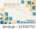 戌 戌年 犬のイラスト 32500752