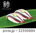寿司 和食 鮨のイラスト 32500884
