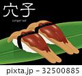 寿司 和食 鮨のイラスト 32500885
