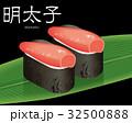 明太子の寿司のリアルイラスト|握り寿司  軍艦巻き 32500888