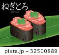 寿司 和食 鮨のイラスト 32500889
